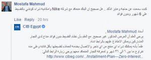 حقيقة تقسيط كوتشيات NIKE من بنك CIB على 6 شهور بدون فوايد