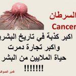 حقيقة أن السرطان أكبر كذبة في التاريخ