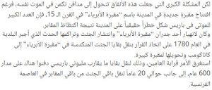 حقيقة إحتواء سراديب الموتي في باريس على جثث من المستعمرات الإسلامية