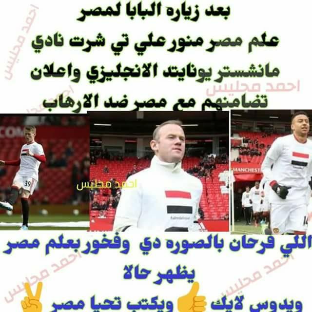 حقيقة علم مصر على تي شيرت مانشستر يونايتد