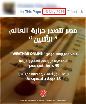 حقيقة تصدر مصر لدرجات حرارة العالم ب49 درجة يوم الاثنين المقبل