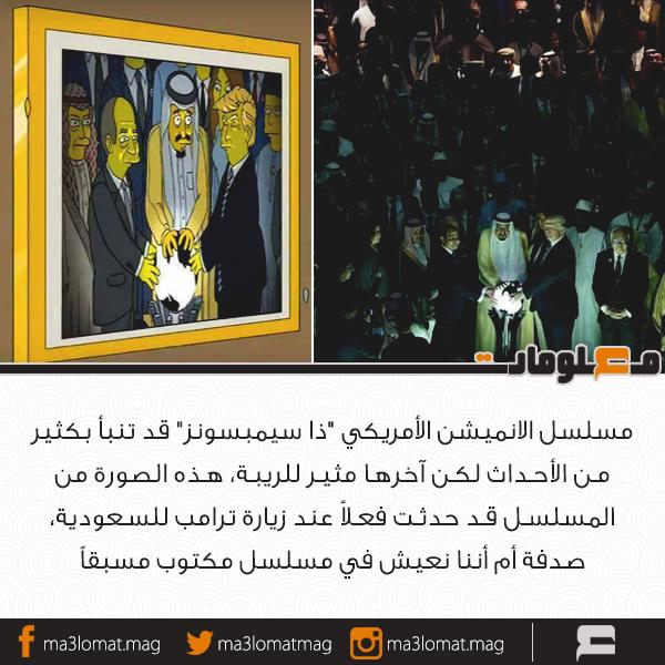 حقيقة تنبأ The Simpsons بصورة ترامب في السعودية