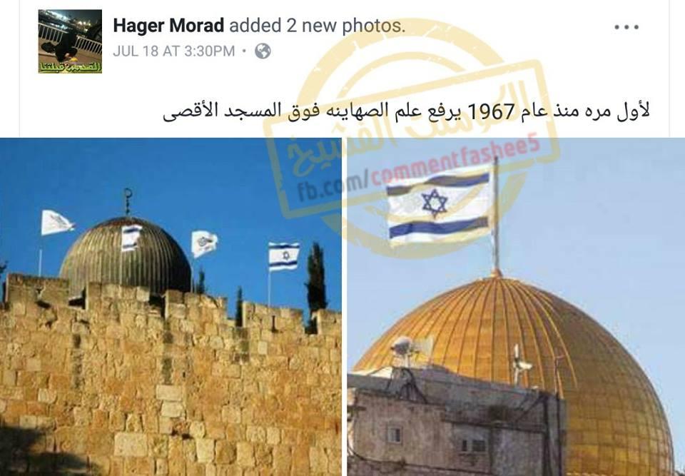 حقيقة رفع العلم الإسرائيلي على المسجد الأقصى