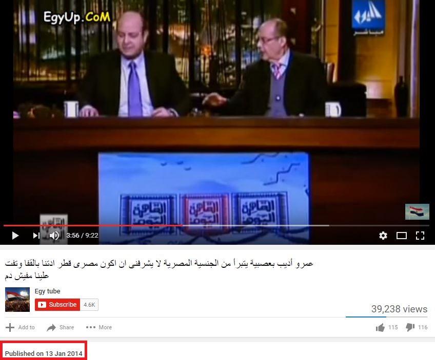 حقيقة إعلان عمرو أديب لهزيمة حصار قطر