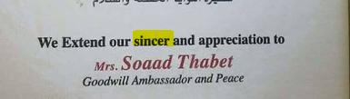 حقيقة شهادة التقدير من الأمم المتحدة لسيدة الكرم