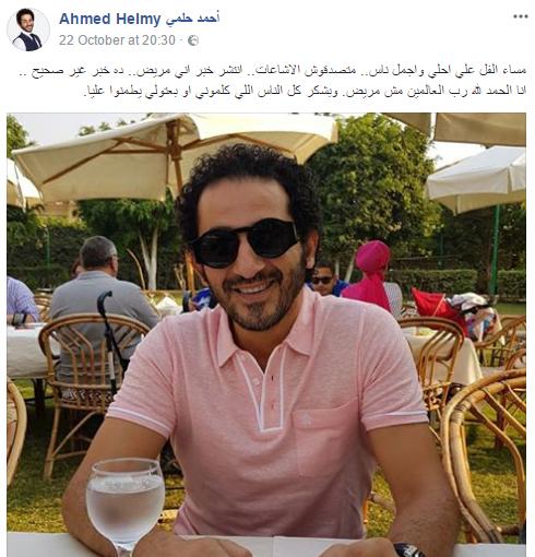 حقيقة مرض الفنان أحمد حلمي