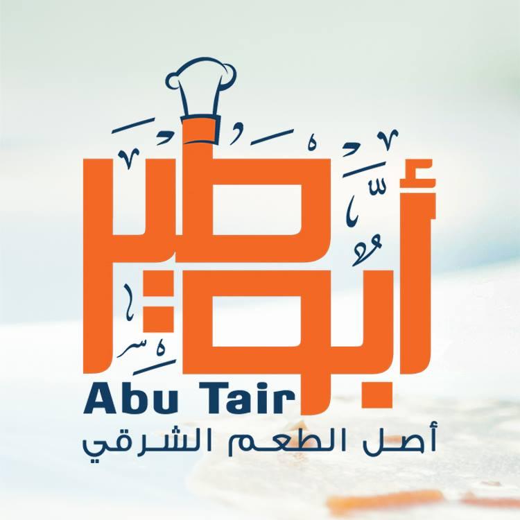 حقيقة صورة مطعم أبو طي*