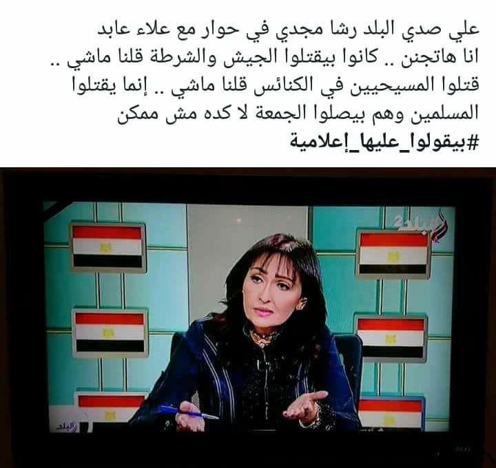 """حقيقة قول رشا مجدي """"قتلوا الشرطة والاقباط ماشي لكن المسلمين وقت الصلاة لأ"""""""
