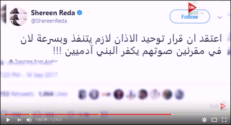 حقيقة تصريح شيرين رضا بوصف الأذان بالجعير