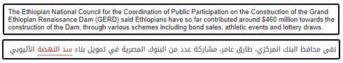 حقيقة تمويل بنوك مصرية لبناء سد النهضة