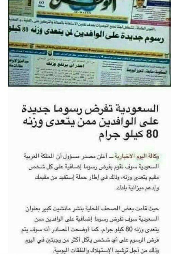 السعودية تفرض رسوم على من يتعدي وزنه 80 كيلو