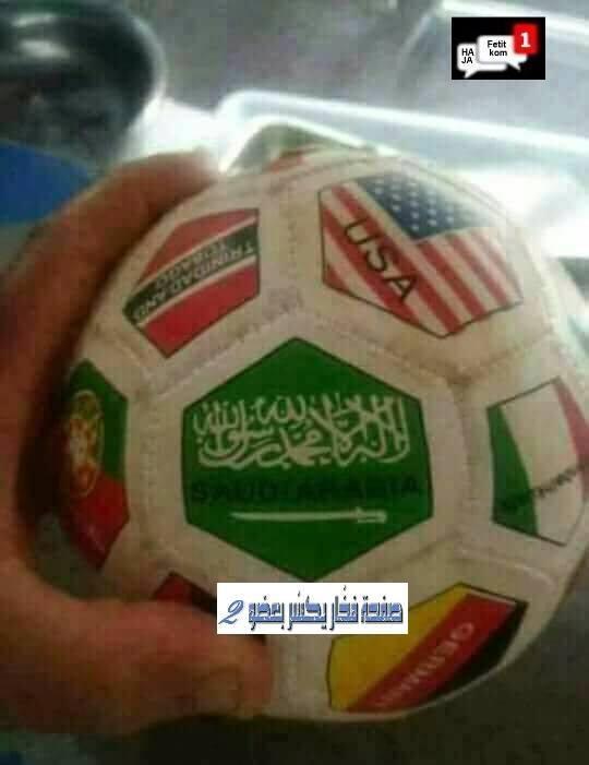 حقيقة علم السعودية على كرة كأس العالم 2018