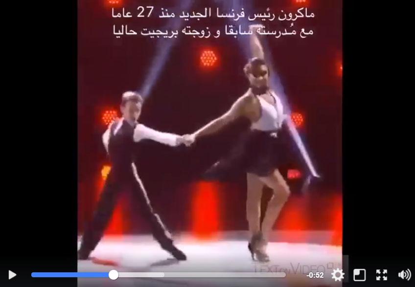 فيديو الرئيس الفرنسي ماكرون يرقص مع زوجته وهو طفل