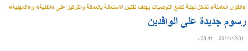حقيقة فرض السعودية رسوم على من يتعدى وزنه 80 كيلو
