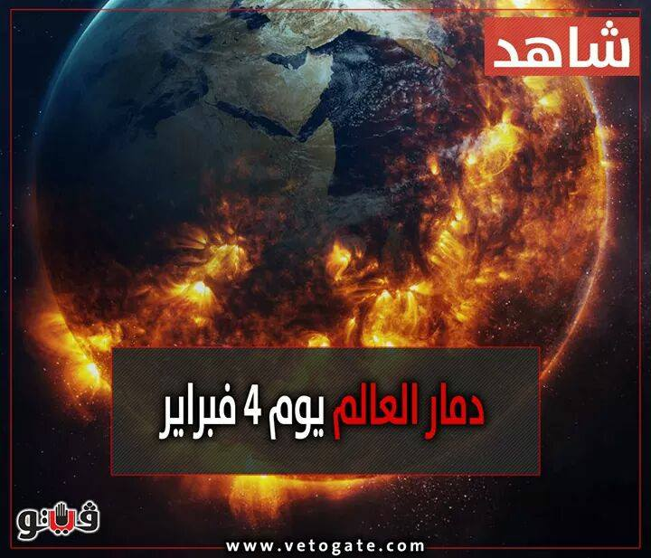 حقيقة دمار العالم يوم 4 فبراير