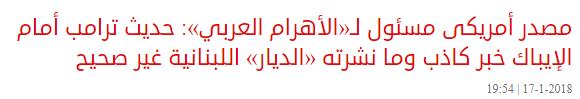 حقيقة تصريح ترامب بأن المكان الوحيد للدولة الفلسطينية هي سيناء