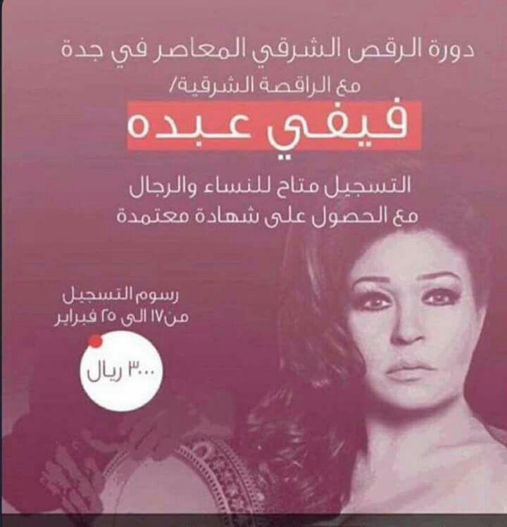 حقيقة دورة للرقص الشرقي لفيفي عبده في جدة