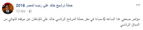 حقيقة انسحاب خالد علي من سباق الرئاسة