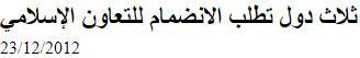حقيقة ان الأزهر قام بحذف تونس من قائمة الدول الإسلامية