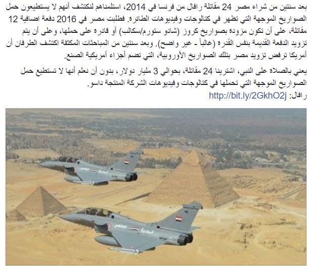 امريكا ترفض بيع صواريخ كروز لمصر