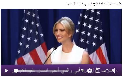 حقيقة فيديو لتصريحات ايفانكا بنت الرئيس الأمريكي بخصوص السعودية