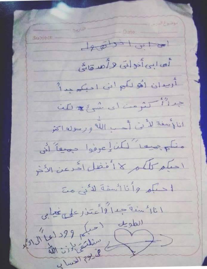 حقيقة رسالة عثر عليها في جيب طفلة في الغوطة