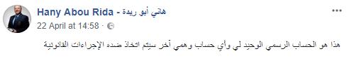حقيقة تصريح ابو ريدة باستبعاد محمد صلاح من المنتخب