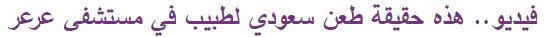 حقيقة طعن دكتور مصري في السعودية