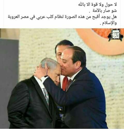 حقيقة صورة للسيسي يقبل جبهة نتنياهو