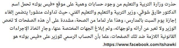 حقيقة تصريحات وزير التربية والتعليم عن المصاريف الدراسية