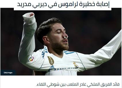 حقيقة إصابة راموس في مباراة اسبانيا وتونس