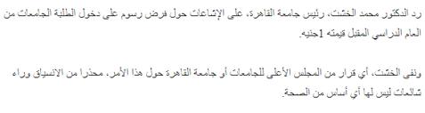 حقيقة فرض رسوم على الطلاب لدخول جامعة القاهرة