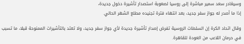حقيقة هروب سعد سمير الى روسيا عشان مطلوب للتجنيد