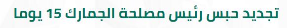 حقيقة الإفراج عن جمال عبد العظيم