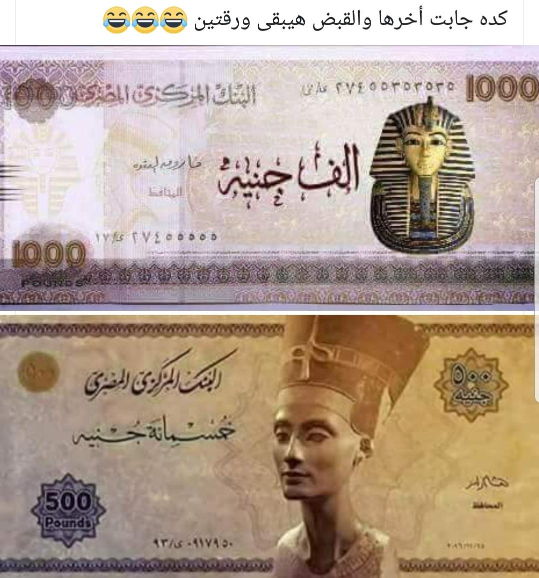حقيقة العملات فئة 500 و 1000 جنيه