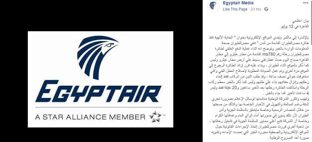 حقيقة فتح باب طائرة مصر للطيران في الجو