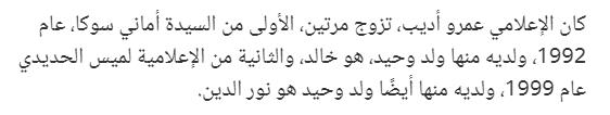 حقيقة غش بنت لميس الحديدي في الثانوية العامة