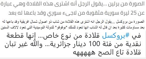 حقيقة المصري اللي ضحك على بلجيكي في كأس العالم و باعله جنية ب 2000 يورو