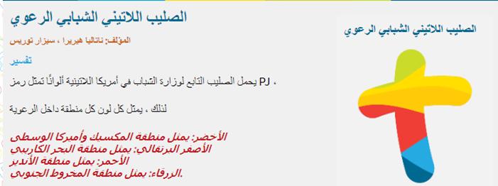 بابا السلام و التسامح يرتدي صليب بألوان شعار المثليين .