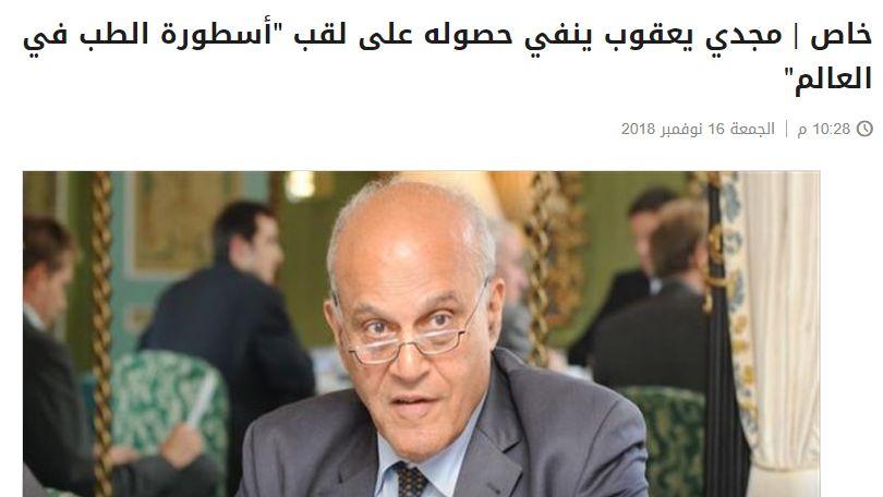 حقيقة حصول دكتور مجدي يعقوب على لقب اسطورة الطب في العالم