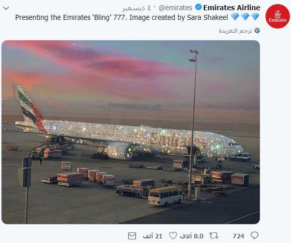 حقيقة صور اول طائرة اماراتية مرصعة بالالماس
