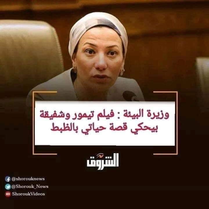 حقيقة تصريح وزيرة البيئة