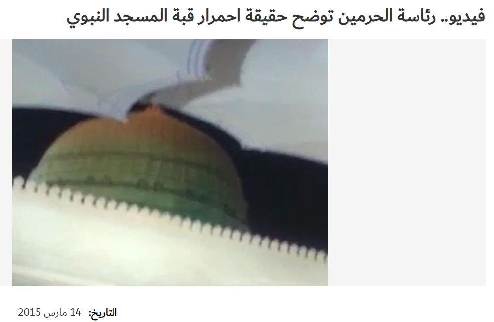 حقيقة معجزة ظهور سلم فوق القبة الخضراء في المسجد النبوي