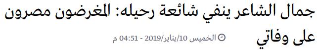 حقيقة وفاة الاعلامي جمال الشاعر