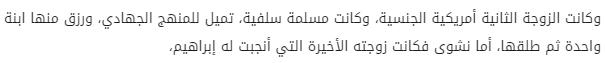 حقيقة صورة ارملة الشيخ عماد عفت