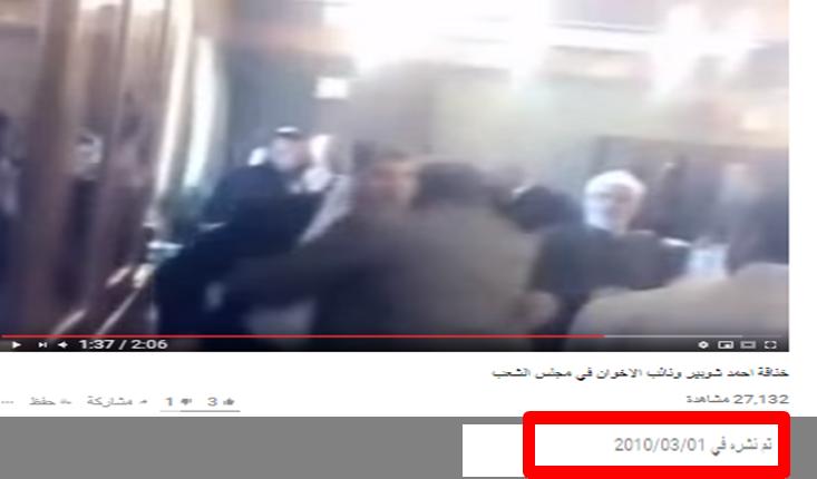 حقيقة فيديو ضرب شوبير لمرتضى منصور