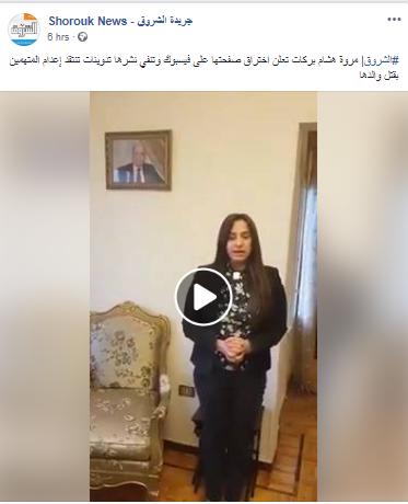 حقيقة تصريحات بنت هشام بركات حول مقتل والدها