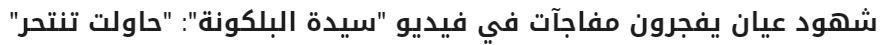حقيقة فيديو الراجل اللي حدف مراته من البلكونة