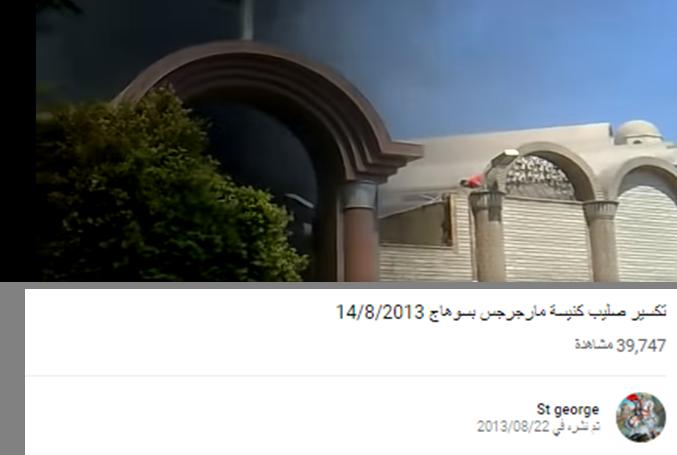 حقيقة حرق كنيسة فى باكستان انتقاما لحادث نيوزيلاندا