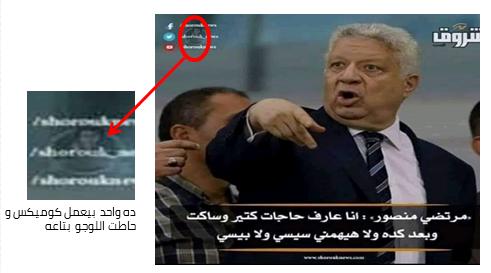 حقيقة كلام مرتضى منصور عن السيسي